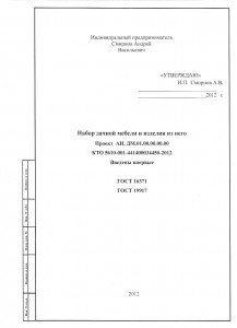Титульный лист технического описания