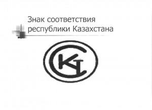 Знак соответствия Казахстана