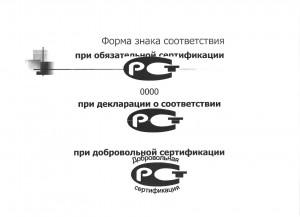 Знаки соответствия