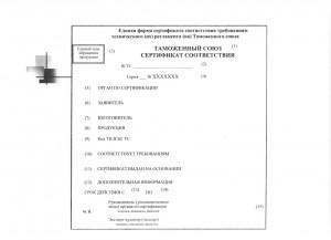 Форма сертификата соответствия  Техническому регламенту Таможенного союза