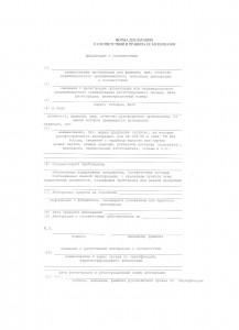 Форма декларации на мебель