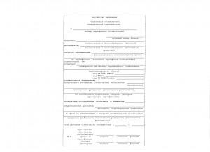 Сертификат соответствия,действующий на территории РФ,Белоруссии и Казахстана