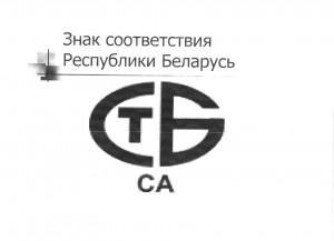 Знак соответствия Белорусии